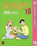 ぽっかぽか 16 (クイーンズコミックスDIGITAL)
