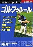 わかりやすいゴルフのルール (Sports series)
