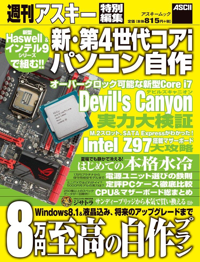 Download Shin daiyon sedai koa ai pasokon jisaku : Shingata hasueru ando interu nain shirizu de kumu. PDF