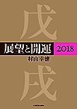 展望と開運2018