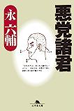 悪党諸君 (幻冬舎文庫)