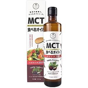 MCTオイル 360g 老舗が提案する ナチュラルな製法 ココナッツ由来100% の MCT オイル(液だれ防止キャップ)