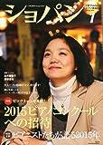 CHOPIN (ショパン) 2015年 01月号 [雑誌]