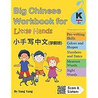 Big Chinese Workbook for Little Hands (Kindergarten Level, Ages 5+): 3
