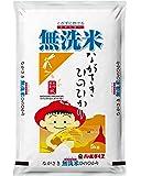 【精米】長崎県産 無洗米 ひのひかり 5kg 平成30年産