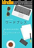 ワードプレス: 初心者のための完全なステップバイステップガイド2019