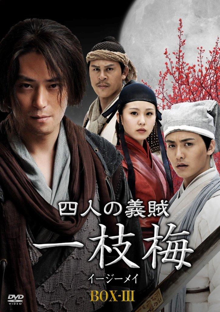 四人の義賊 一枝梅(イージーメイ) BOX-Ⅲ [DVD] B006WL83HI