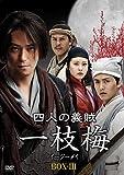 [DVD]四人の義賊 一枝梅(イージーメイ) BOX-Ⅲ