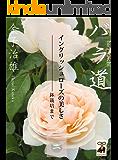 バラ道二章: 「イングリッシュローズの美しさ——鉢栽培まで」 (とは文庫)