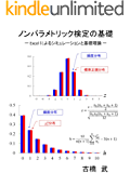 Fundamentals of Non-Parametric Statistical Test: Simulations using Excel and Fundamental Theory (Japanese Edition)