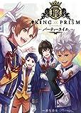 KING OF PRISM by PrettyRhythm-パーティータイム- (Gファンタジーコミックス)