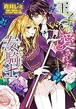 王子に愛された女騎士 (ミッシィコミックス/YLC DX Collection)