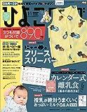 ひよこクラブ 2019年11月号[雑誌]