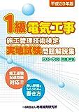1級電気工事施工管理技術検定実地試験問題解説集《平成29年版》