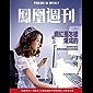 网红是怎样炼成的 香港凤凰周刊2018年第24期