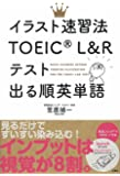 イラスト速習法 TOEIC® L&R テスト 出る順 英単語
