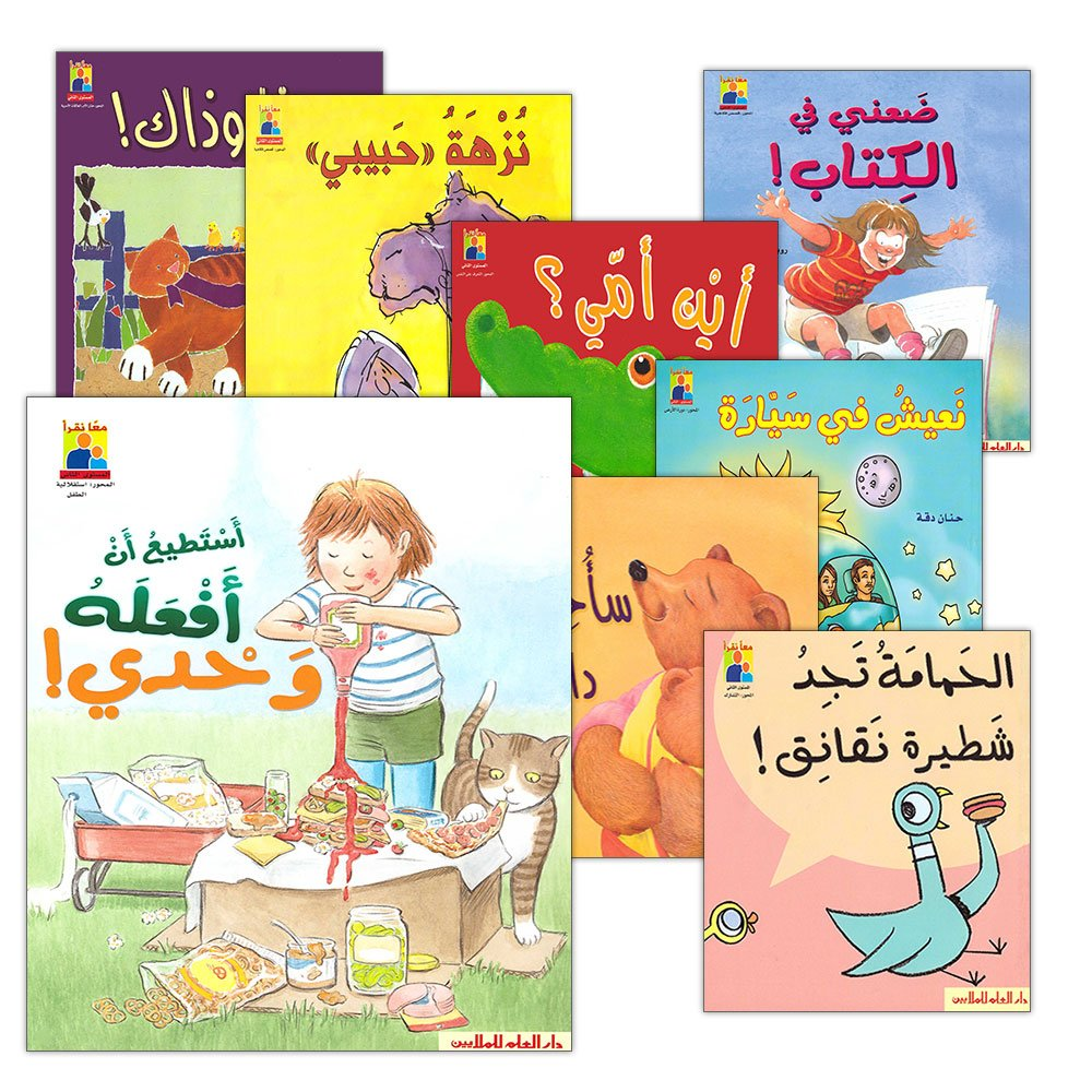 Download Read Together Series: Level 2 (16 Books) معاً نقرأ pdf