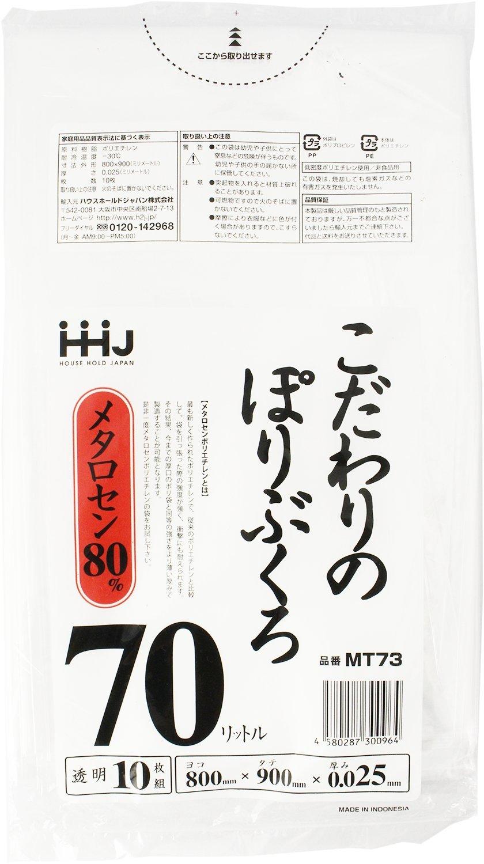 ゴミ袋 0.025ミリ厚 90L 半透明 計500枚 ケース販売 薄くてもよく伸びるメタロセン高配合タイプ MT94 B01LL9HTVQ 90L|半透明計500枚 90L