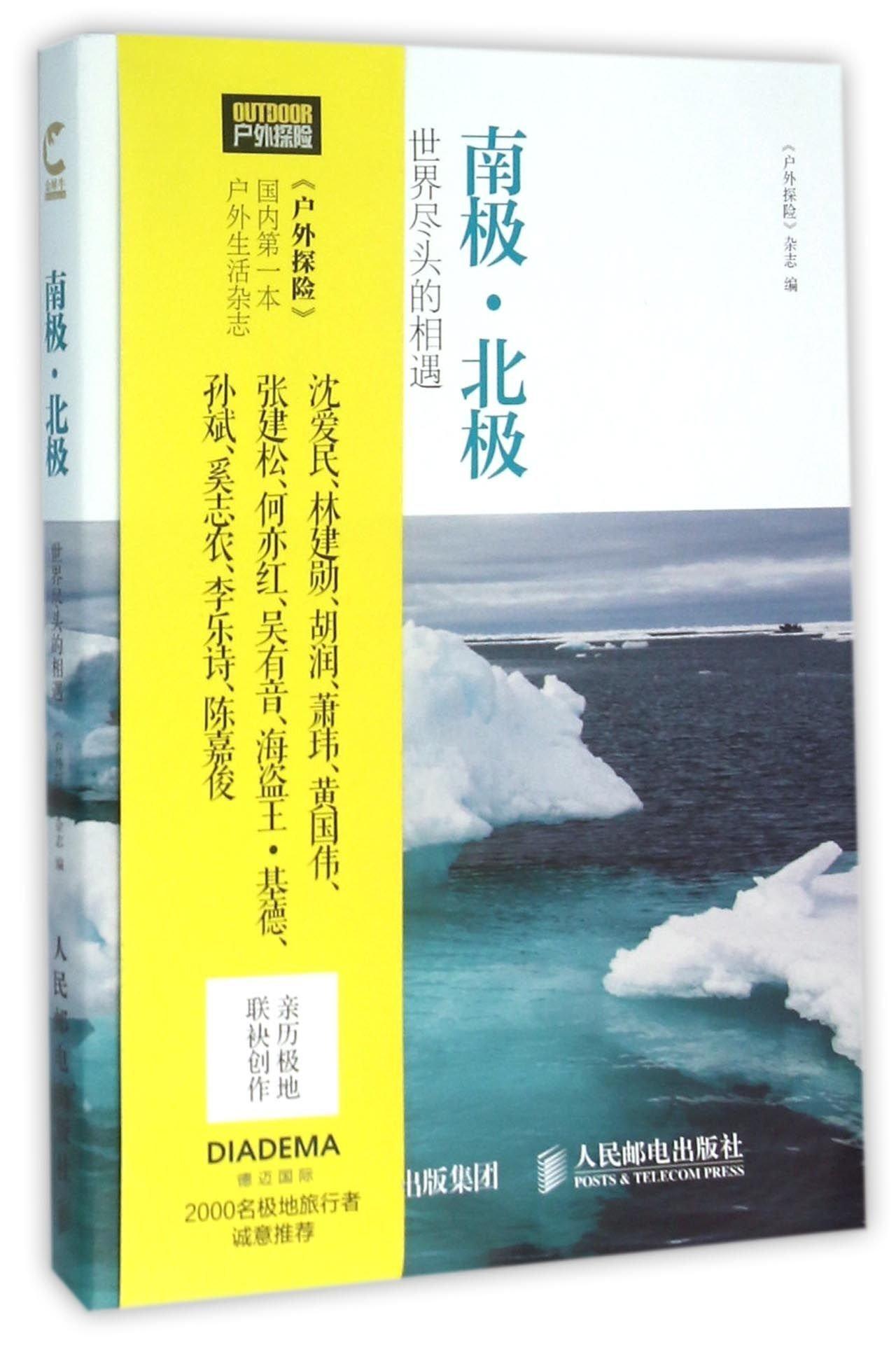 Download 南极北极(世界尽头的相遇)/金犀牛户外系列丛书 ebook