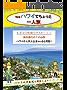 「新・ハワイでちょっと一人旅」-海外旅行はこれ1冊-: 「新・ハワイで ちょっと一人旅」では、海外旅行で使える表現を場面ごとに掲載しています。空港のチェックイン、入国審査、タクシーの乗り方、ホテルのチェックイン、レストランの注文、スーパーマーケットでの買い物やお土産の買い方など7つの状況をたった1時間で学習することが出来ます。海外でよく使われる定番フレーズを厳選しています。 (英会話)
