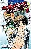 べるぜバブ 1 (ジャンプコミックス)