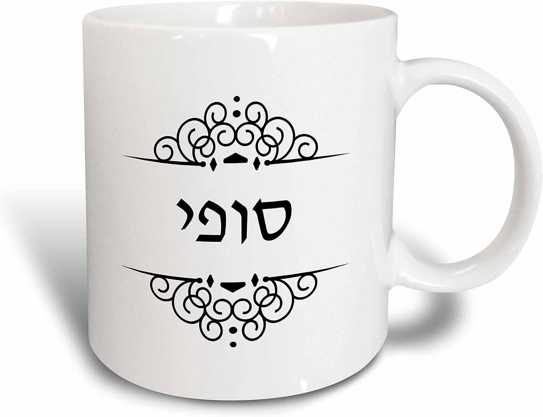 Amazon Com 3drose Mug 165111 2 Sophie Name In Hebrew Writing Personalized Black And White Ivrit Text Ceramic Mug 15 Ounce Kitchen Dining