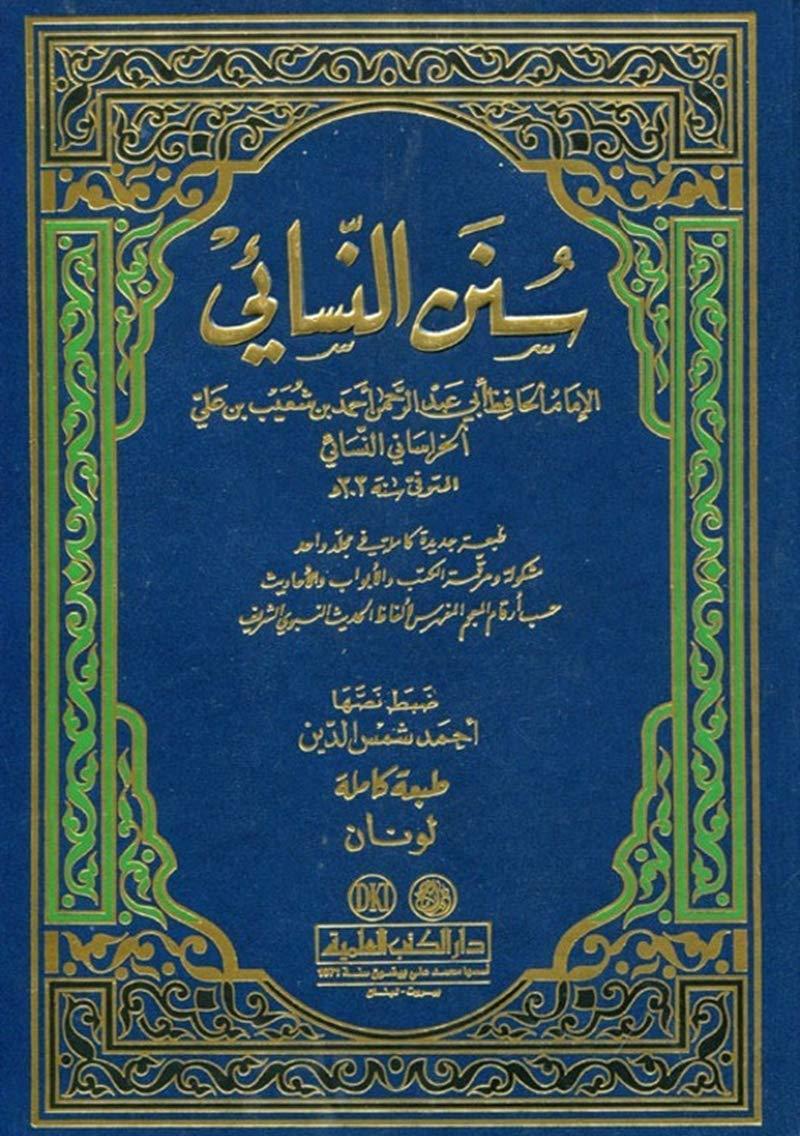 Al-Nasa'i