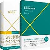 BiND for WebLiFE 10 スタンダード Macintosh 解説本付き