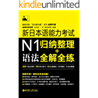 名师经典·新日本语能力考试N1语法:归纳整理+全解全练