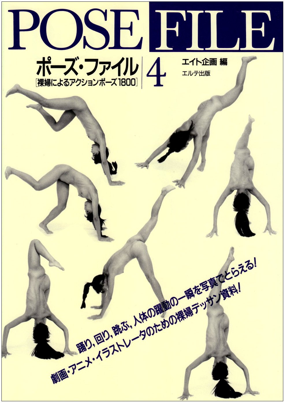 Pose File 4: Dance Action (Pose File, Vol 4)