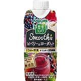 カゴメ 野菜生活100 Smoothie(スムージー) Wベリー&ヨーグルトMix 330ml×12本