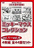 ミッキーマウス コレクションvol.1~vol.4【日本語吹替版】 4枚組 全44話セット [DVD]