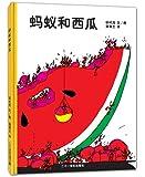 蒲蒲兰绘本馆:蚂蚁和西瓜