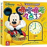 迪士尼互动发声游戏书:滴答滴答几点了?