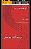 நகையலங்காரம்: NagaiyalangAram - நகைச்சுவைக் கட்டுரைகள் (Tamil Edition)