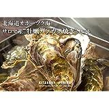 【北海道サロマ湖産 殻付き生牡蠣 ガンガン蒸し焼き 2年牡蠣 3.5kg かきナイフ付き】日本テレビ『ザ!鉄腕!DASH!!2013年2月放映』でも紹介された、北海道サロマ湖産の牡蠣。流氷がもたらす豊富なミネラルをたっぷり取り込んで育った牡蠣は甘く濃厚でとってもクリーミー。時にはギフトに、時には自分へのご褒美をちょっと贅沢に。 (2年牡蠣3.5kg 約30個)