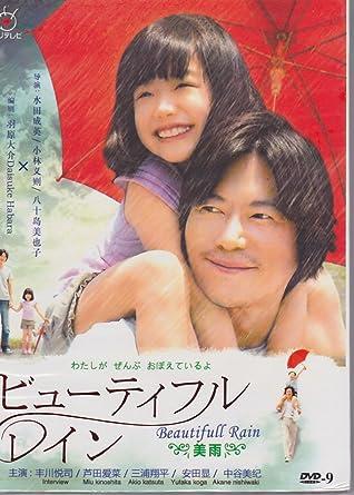 Amazon com: 2012 Japanese Drama : Beautiful Rain w/ English