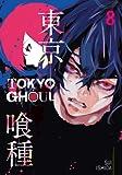 Tokyo Ghoul Volume 8