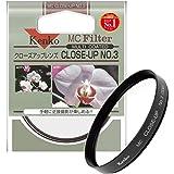 Kenko レンズフィルター MC クローズアップレンズ No.3 52mm 近接撮影用 352731