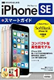 ゼロからはじめる iPhone SE スマートガイド ソフトバンク完全対応版