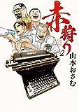 赤狩り THE RED RAT IN HOLLYWOOD(2) (ビッグコミックス)