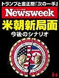 Newsweek (ニューズウィーク日本版)2018年 6/5 号[米朝新局面 今後のシナリオ]
