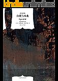 自我与本我【收录弗洛伊德后期三篇成熟作品:《超越唯乐原则》《集体心理学和自我的分析》《自我与本我》,深度解析意识、前意识与潜意识,自我、本我与超我。】 (译文经典)