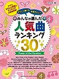 ピアノソロ やさしく弾ける 今弾きたい!! みんなが選んだ人気曲ランキング30~Power of the Paradise~
