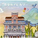 映画「ホタルノヒカリ」 オリジナル・サウンドトラック