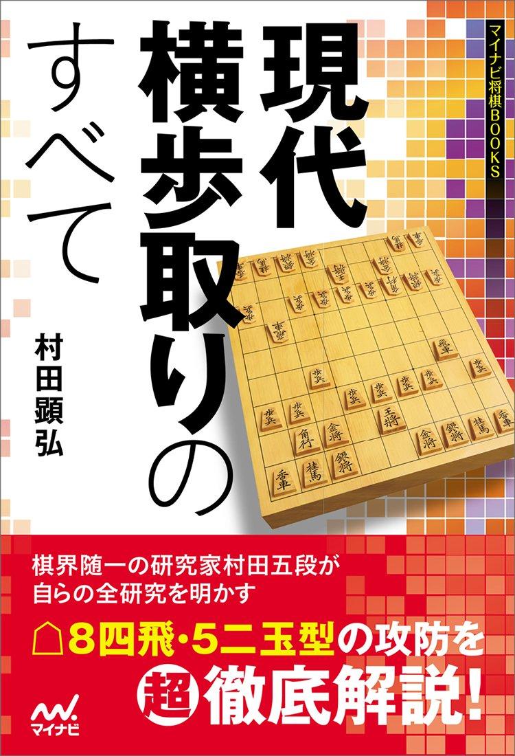 Download Gendai yokofudori no subete. pdf