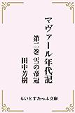 マヴァール年代記2雪の帝冠 (らいとすたっふ文庫)