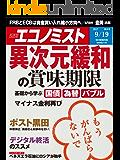週刊エコノミスト 2017年09月19日号 [雑誌]