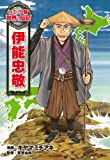 伊能忠敬 (コミック版世界の伝記)
