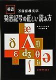 発音記号の正しい読み方